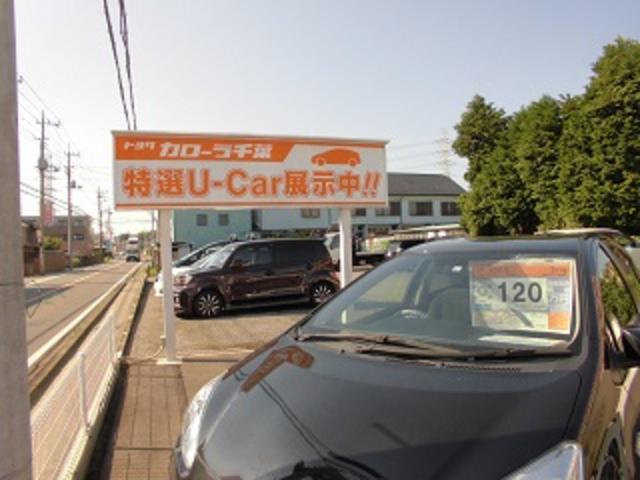 トヨタカローラ千葉株式会社 野田店U-Car展示場