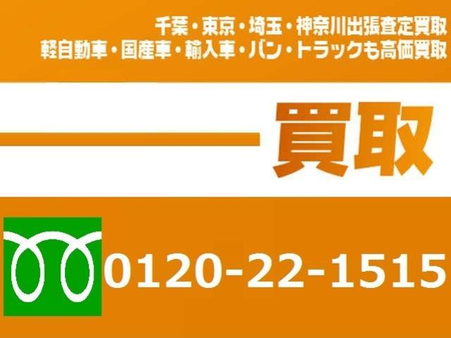 関東圏無料出張買取強化中!◆下取車の出張買取も可能です◆故障車・不動車大歓迎◆お気軽にお電話下さい!