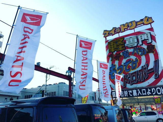 (株)ケイ・ドリーム。16号相模原店 格安軽専門!!&軽買取店!!(3枚目)