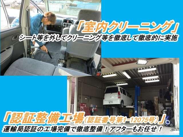 認証番号第1−12075号認証工場完備で安心してお乗り頂けるよう最善を尽くし徹底して点検整備!!
