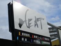 株式会社HEAT(ヒート) 町田店