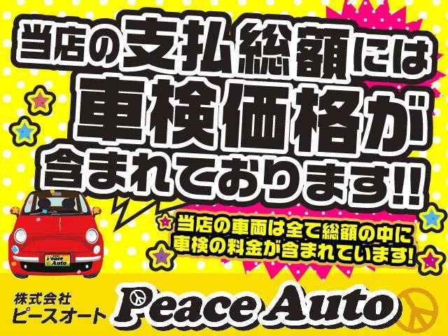 株式会社ピースオート 湘南平塚店(4枚目)