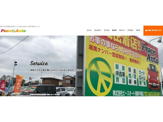 株式会社ピースオート 湘南平塚店(6枚目)
