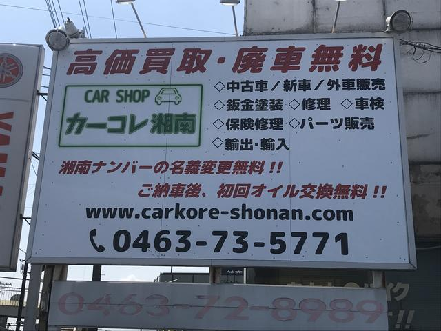 株式会社カーコレ 湘南(3枚目)