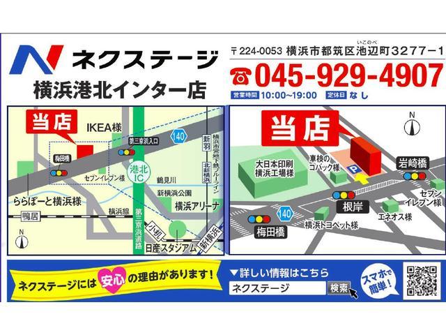 ネクステージ 横浜港北インター店(2枚目)