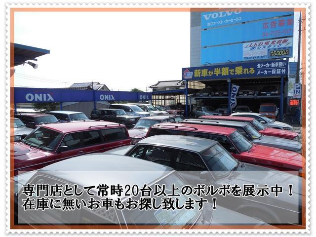 当店はボルボ専門店として常時20台以上の在庫車を展示しております。まずは1度ご覧下さい。