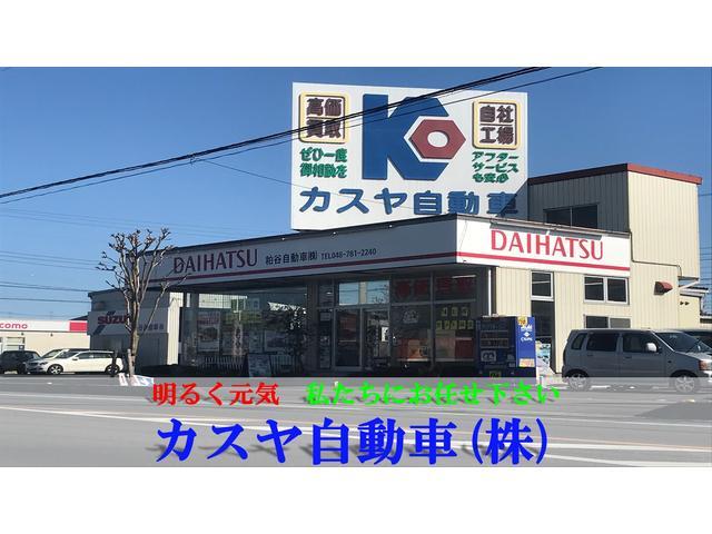 カスヤ自動車(株)