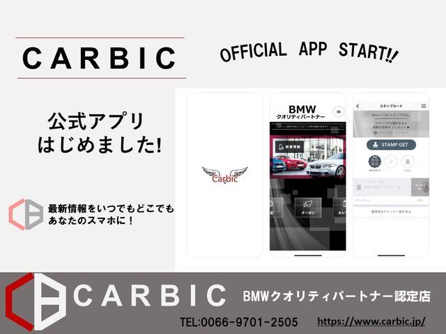 カービック CARBIC import car Proshop