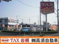 タックス岩槻   (株)高須自動車