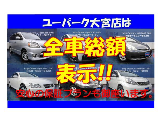 ■価格調査により、いつでも、お値打ち価格をご提供いたします!欲しいお車がきっと見つかります♪