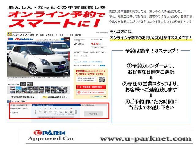 ■オンライン予約でスマートに!万全の状態でお目当てのお車の確認が出来ます!