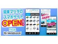 (株)関東マツダ U−CAR野火止店