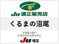 くるまのヌマオ JU埼玉/JU適正販売店