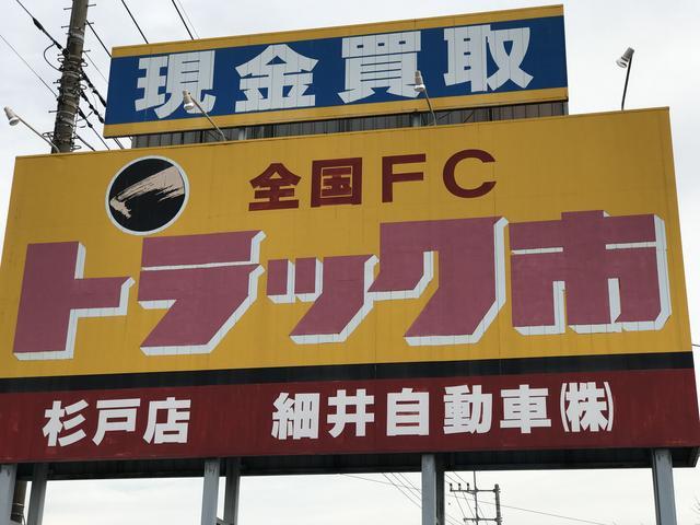 トラック市杉戸 細井自動車(株)(4枚目)