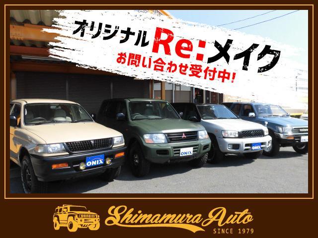 ONIX大宮東・4WDシマムラオート