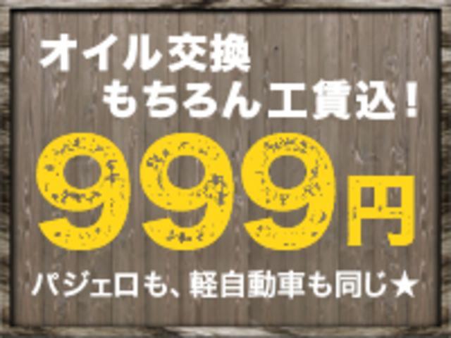 オイル交換「総額999円」キャンペーン!!