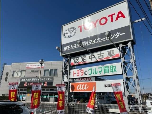 埼玉トヨタ自動車(株) 越谷マイカーセンター(2枚目)