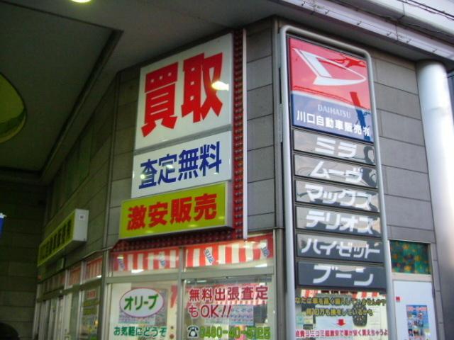 オリーブ 川口自動車販売有限会社(3枚目)