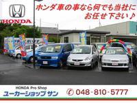 ユーカーショップ サン HONDA(ホンダ)車専門店