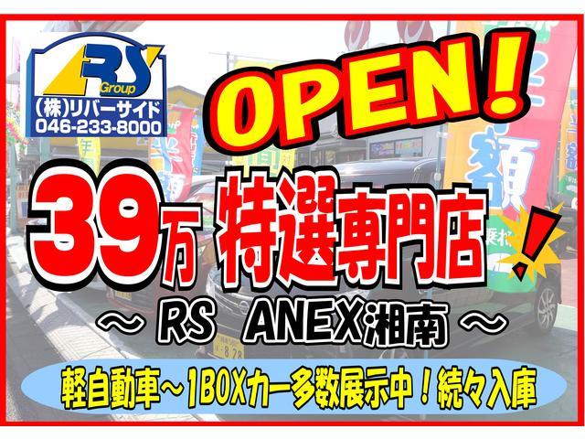 39万特選専門店 〜RS ANEX湘南〜  ㈱リバーサイド