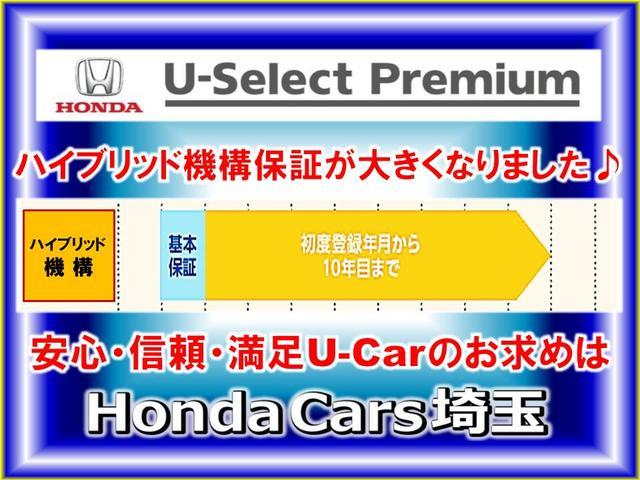 Honda Cars 埼玉 U-Select 南越谷(6枚目)