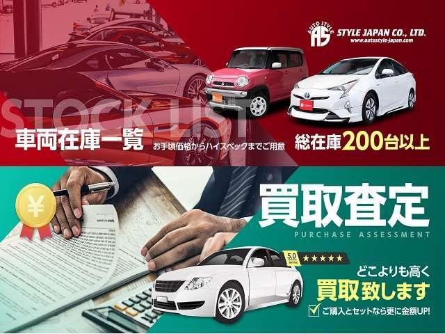 株式会社スタイルジャパン オートスタイル春日部店(3枚目)