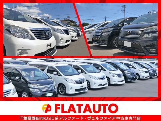 FLATAUTO 千葉柏インター アルファード/ヴェルファイア専門店