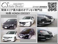 CSオートディーラー 埼玉岩槻インター店 オデッセイ専門店