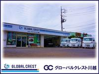 グローバルクレスト川越  軽バン・軽トラック専門店
