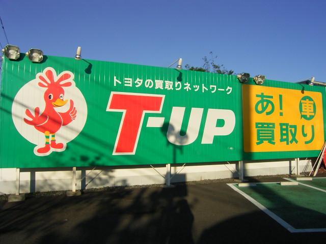 トヨタカローラ埼玉(株) 深谷店(3枚目)
