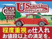 U−Selection 蓮田WEST店