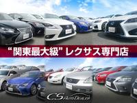 CSオートディーラー 千葉柏インター店 全車修復歴なし レクサスLS・GS・IS・HS・CT・SC・RC専門店