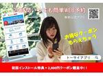 2,000円クーポンプレゼント!