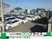 株式会社ワンプライス ミニバン・セダン専門店