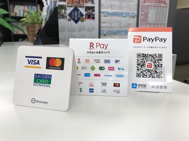 クレジットカード、電子マネー、QR決済OK