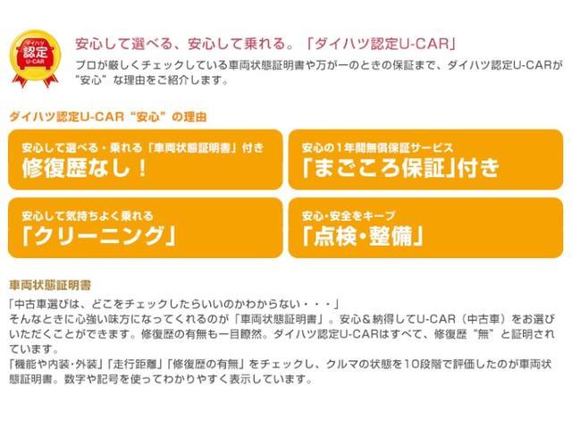 ダイハツ千葉販売株式会社 U-CAR千葉ニュータウン(3枚目)