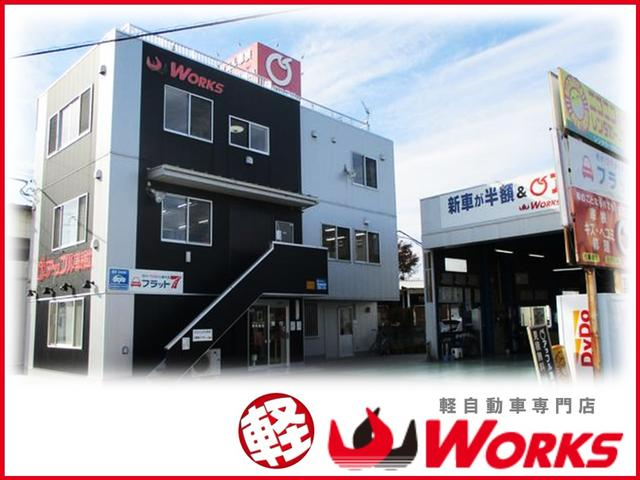 軽自動車専門店 ワークス