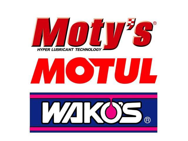 Moty's・MOTUL・WAKO'Sなどワンランク上のオイル・ケミカル類取り扱いございます!!