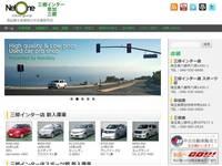 Net One 越谷店 (株)オートボーイ