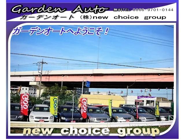 ガーデンオート (株)new choice group(1枚目)