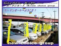 ガーデンオート (株)new choice group