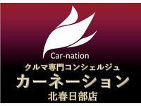 カーネーション北春日部店