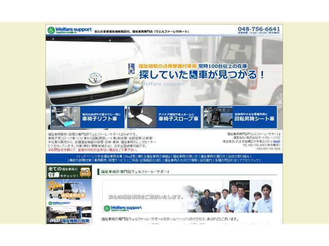 オートガレージ122 セカンド店 キャンピングカーハイエース専門店 JU適正販売店(5枚目)