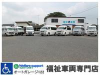 Auto Garage122(オートガレージ122) 埼玉岩槻 福祉車両・ハイエース専門店