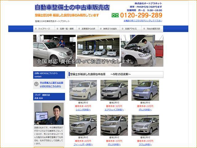 【当店のホームページもご覧下さい】 http://www.auto−planet.biz/