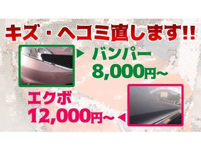 バンパー修理 8000円~