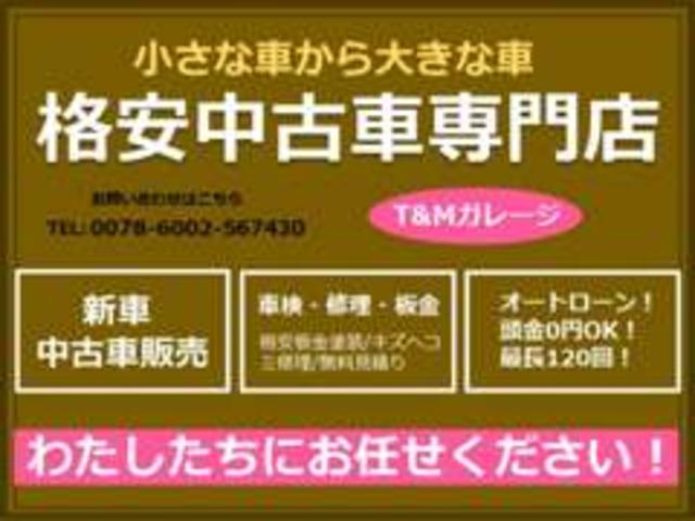 格安車専門店 T&Mガレージ 富士見(1枚目)