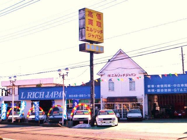 (有)エルリッチジャパン AE86専門店