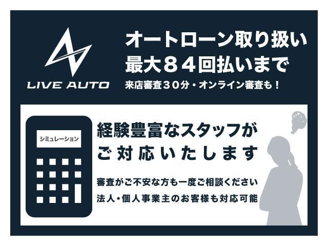 株式会社LIVE AUTO