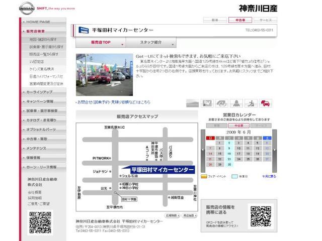 神奈川日産自動車(株) 平塚田村マイカーセンター(5枚目)